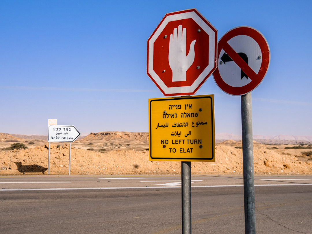 DianoMaya_Tourist Israel_Dead Sea-1188027